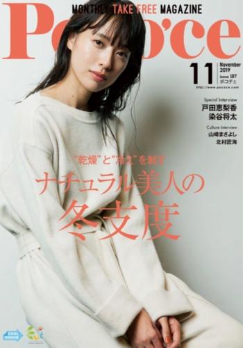 digital magazine Poco'ce(ポコチェ) publishing software