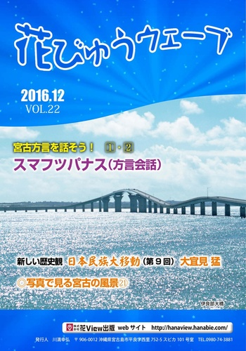 digital magazine 花びゅうウェーブ publishing software