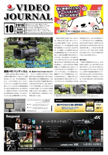 digital magazine VIDEO JOURnAL(ビデオジャーナル) publishing software