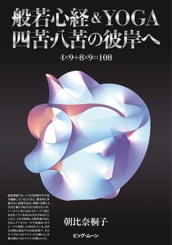 digital magazine 般若心経&YOGA 四苦・八苦の彼岸へ publishing software
