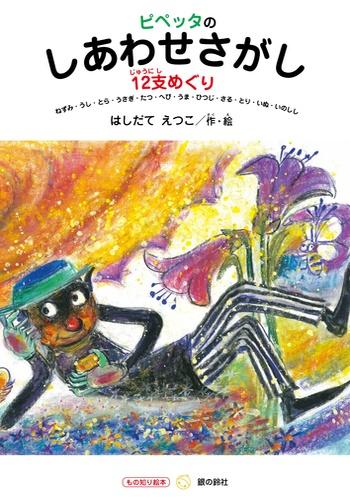 digital magazine 銀の鈴社 もの知り絵本シリーズ(1) publishing software